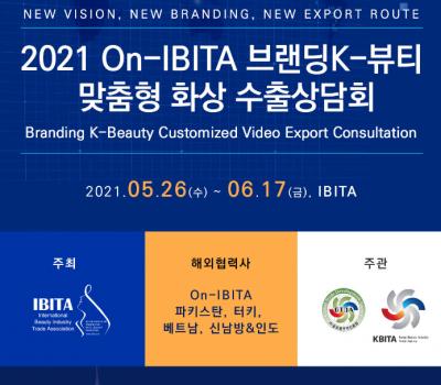 2021On-IBITA '브랜딩K-뷰티'맞춤형 화상 수출상담회